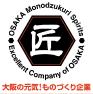 大阪ものづくり最優良企業2010